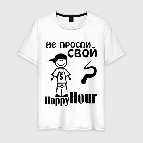 Мужская футболка хлопок Не проспи свой счастливый час