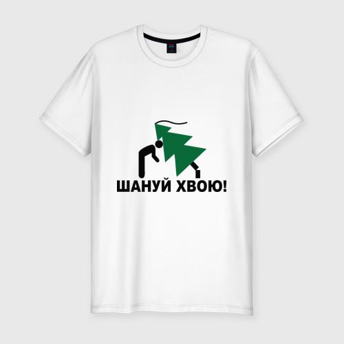Мужская футболка хлопок Slim Шануй хвою!