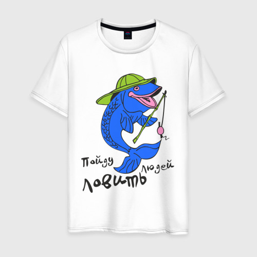 Мужская футболка хлопок Пойду ловитьлюдей