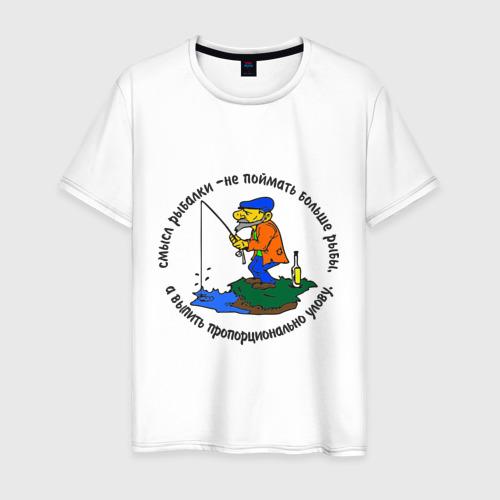 Мужская футболка хлопок Смысл рыбалки