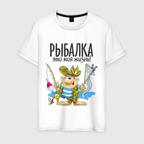 Мужская футболка хлопок Рыбалка-это моя жизнь (двухсторонняя)