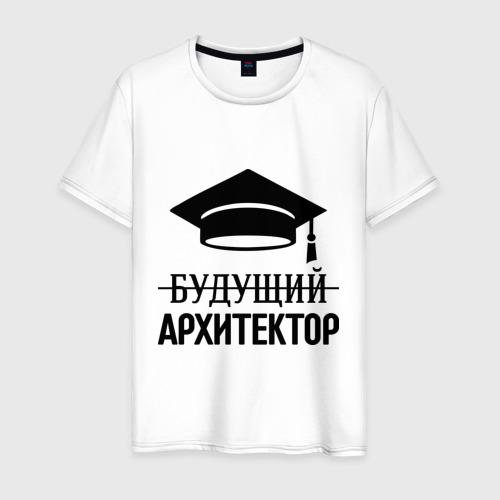 Мужская футболка хлопок Будущий архитектор
