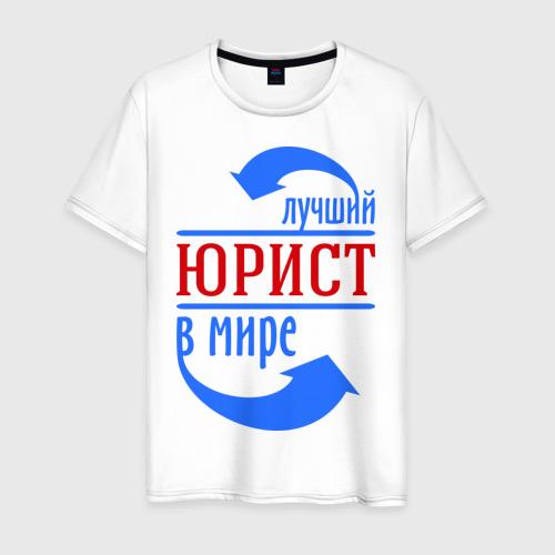 Мужская футболка хлопок Лучший юрист в мире