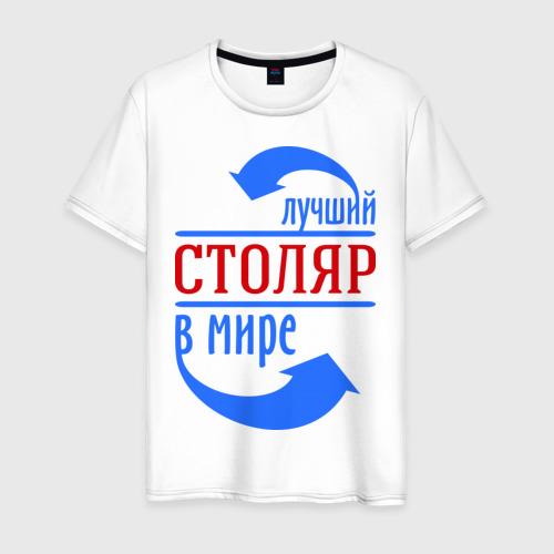 Мужская футболка хлопок Лучший столяр в мире