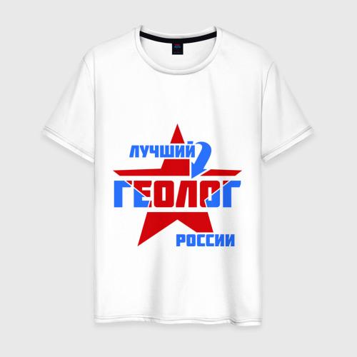 Мужская футболка хлопок Лучший геолог России