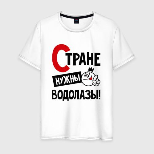 Мужская футболка хлопок Стране нужны водолазы