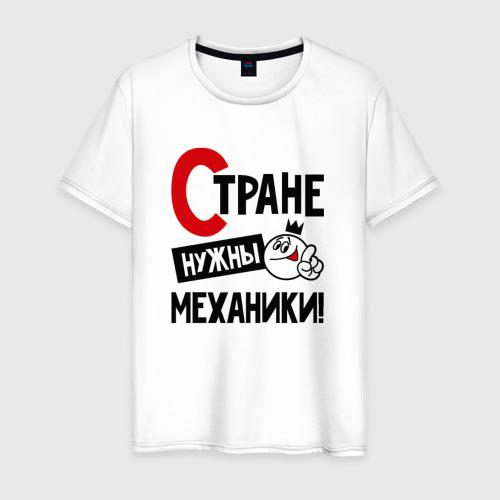 Мужская футболка хлопок Стране нужны механики