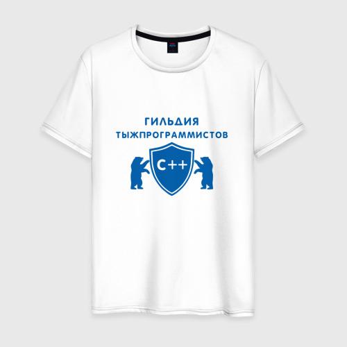 Мужская футболка хлопок Гильдия тыжпрограммистов