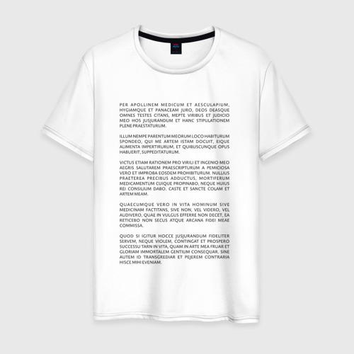 Мужская футболка хлопок Клятва Гиппократа