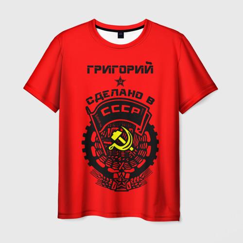 Мужская футболка 3D Григорий - сделано в СССР