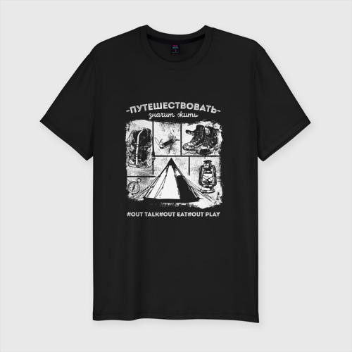 Мужская футболка хлопок Slim Путешествовать - значит жить