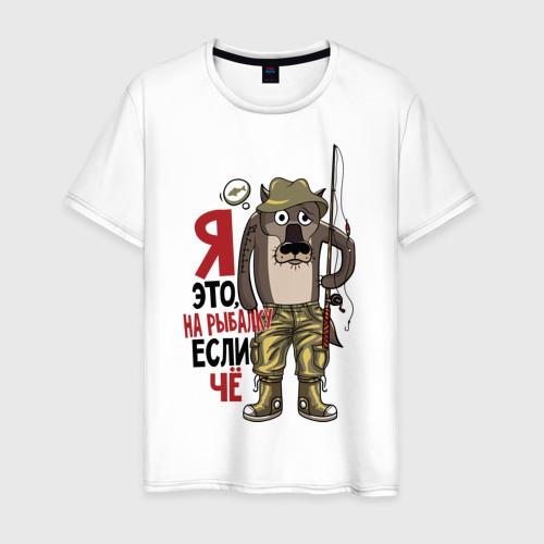 Мужская футболка хлопок Я это, на рыбалку
