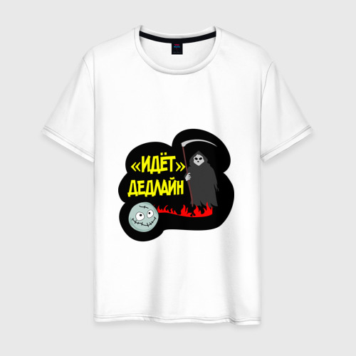 "Мужская футболка хлопок ""Идёт"" дедлайн"