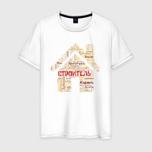 Мужская футболка хлопок Строитель (облако слов)