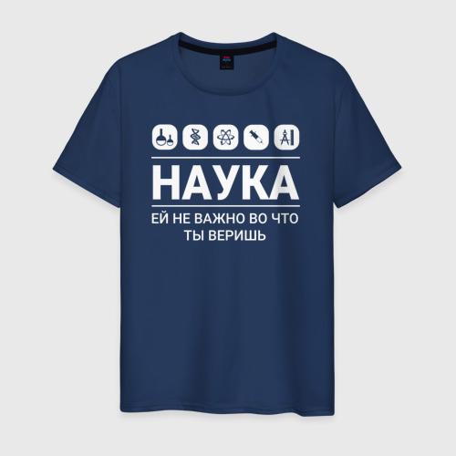 Мужская футболка хлопок Наука (тёмные)