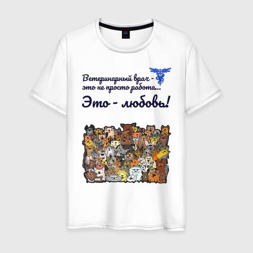 Мужская футболка хлопок Ветеринарный врач