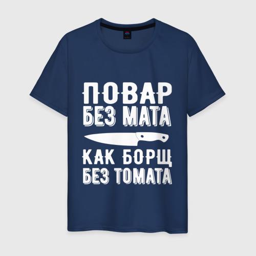 Мужская футболка хлопок Повар без мата